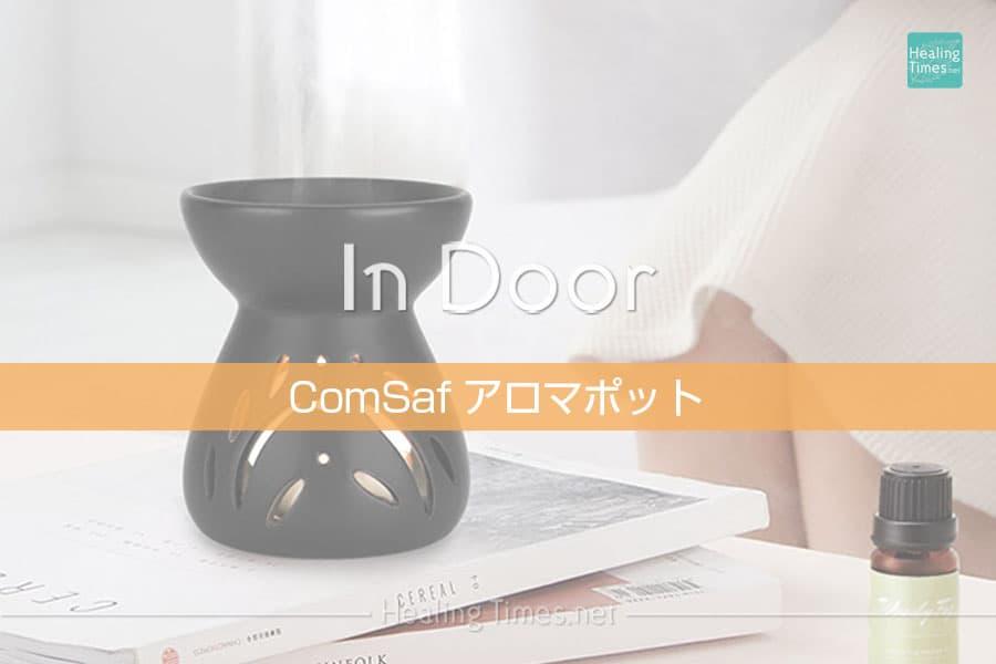 アロマポットComSaf !陶器製のシンプルデザイン香炉!キャンドルアロマ