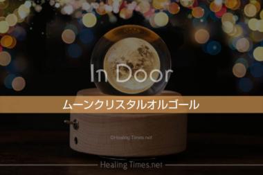 クリスタルのムーンランプオルゴール!満月の光が癒すランプ!ベッドサイドの癒し演出!