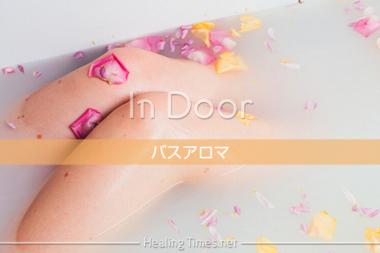 癒やしのバスタイム!ラドンナプロジェクションバスアロマ!お風呂で癒される時間