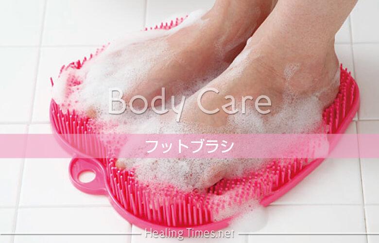 足の裏がツルツルになるフットブラシ!足裏ケアで癒される!爽快感と清潔キープ