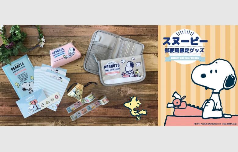 郵便局だけで買えるかわいいスヌーピーグッズに癒やされる!ネットショップでも販売