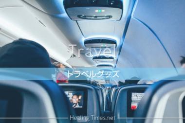 長距離バス旅・新幹線・飛行機旅行に車内機内でリラックス!長距離移動を楽に手軽に!