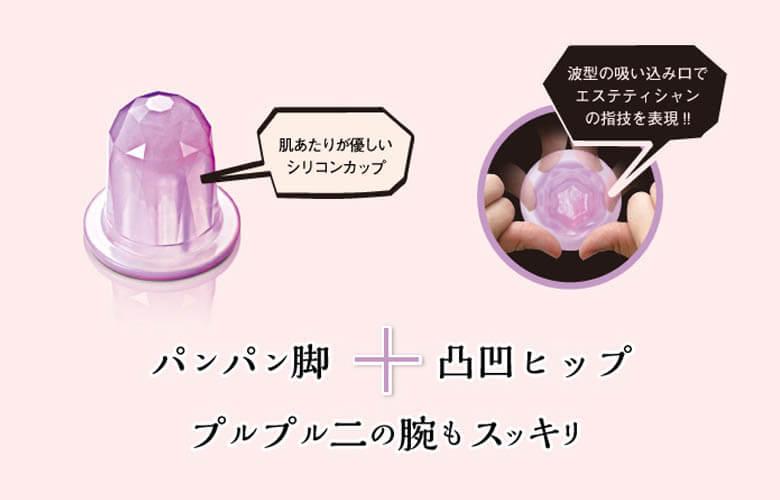 キュラット!自宅のお風呂で簡単本格バスタイムエステに効果大!密着吸引と潤滑刺激