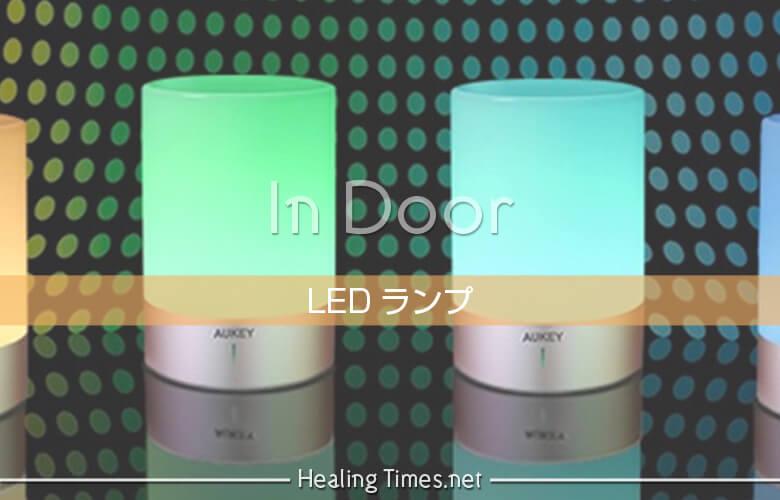 AUKEY LEDランプ 寝室・リビング・アウトドアにもお勧め間接照明!癒しのナイトライト