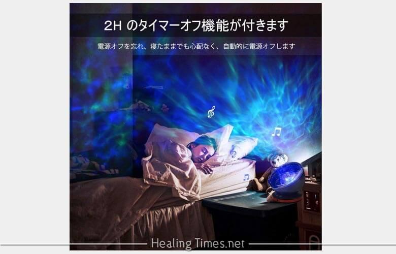 寝苦しい夜はベッドサイドランプ海洋プロジェクターで快眠!パーティにも活躍の照明!